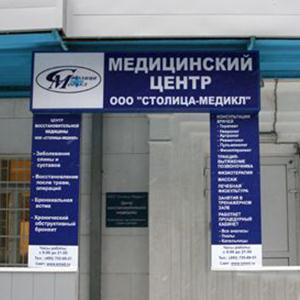 Медицинские центры Лесного
