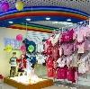 Детские магазины в Лесном