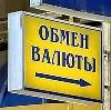 Обмен валют в Лесном